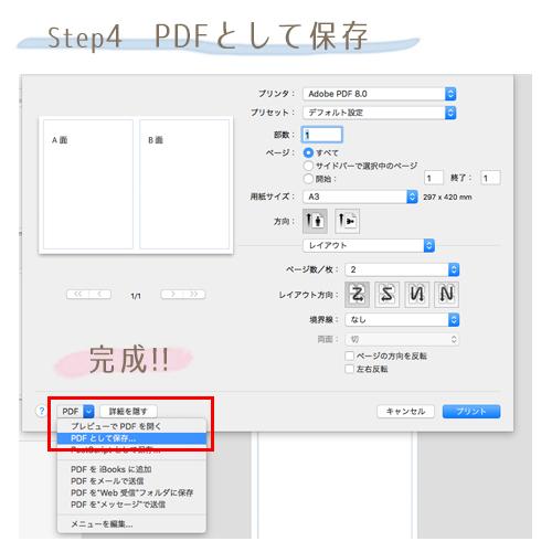 pdf 印刷 レイアウト変更
